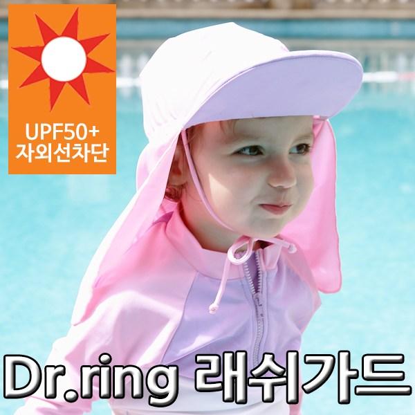 닥터링유아래쉬가드
