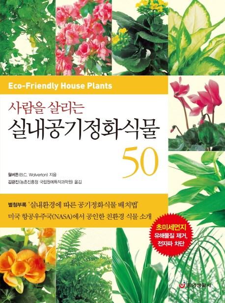 사람을실내공기정화식물50:초미세먼지