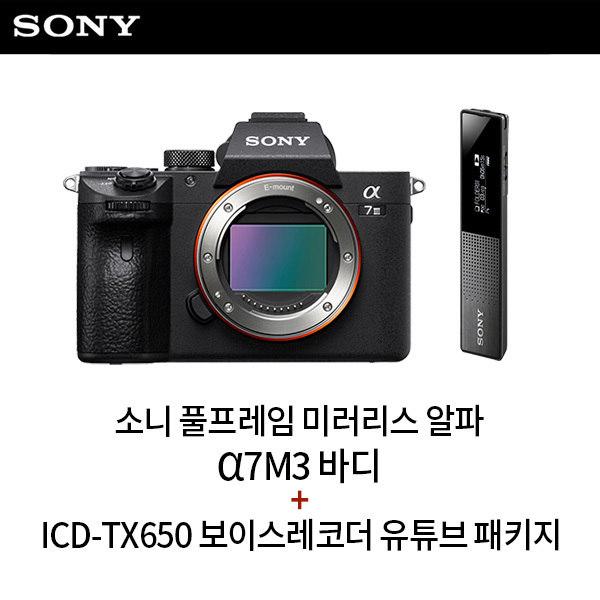 [소니] [SONY] 풀프레임 미러리스 A7M3 BODY + ICD-TX650 보이스레코, 상세 설명 참조
