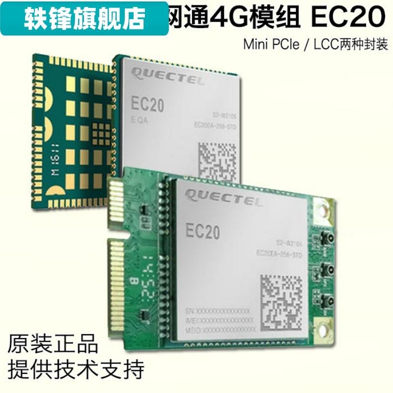 와이파이증폭기 ec20전체망연결 4g무선 모듈 ec20cehdlgec25eg25gec20cefilg., T09-EC20CEHCLG LCC