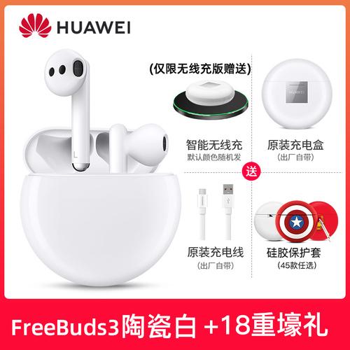 해외 Huawei 블루투스 이어폰, 옵션01, 01.공식 표준