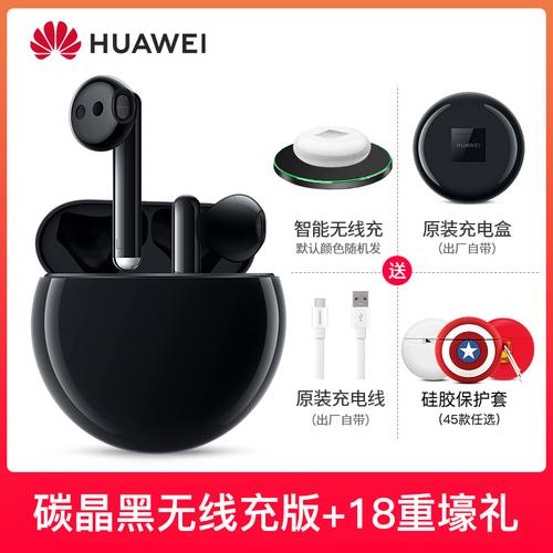 해외 Huawei 블루투스 이어폰, 옵션02, 01.공식 표준