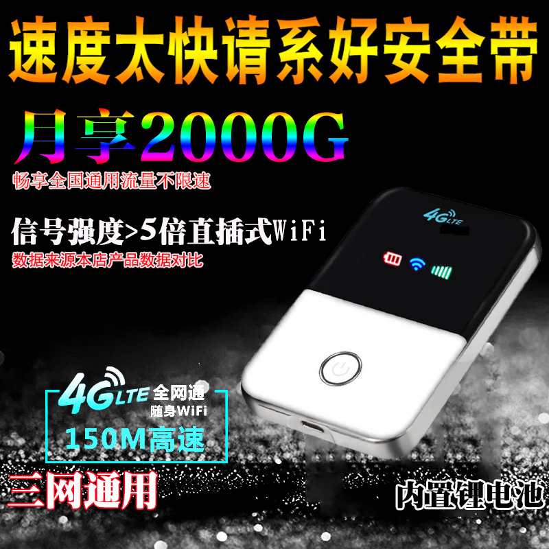 와이파이증폭기 5G휴대용 wifi무한 유량 무선 라우터 삽입불필요 카드 4g온라인 휴대용 이동 wifi무선 네트워크, T04-7틀 M1 3개망 기본 2000G(지원없음