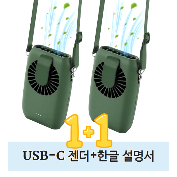CAGO 1+1 휴대용 보조배터리 겸용 목걸이 선풍기 다기능 넥팬, 그린+그린