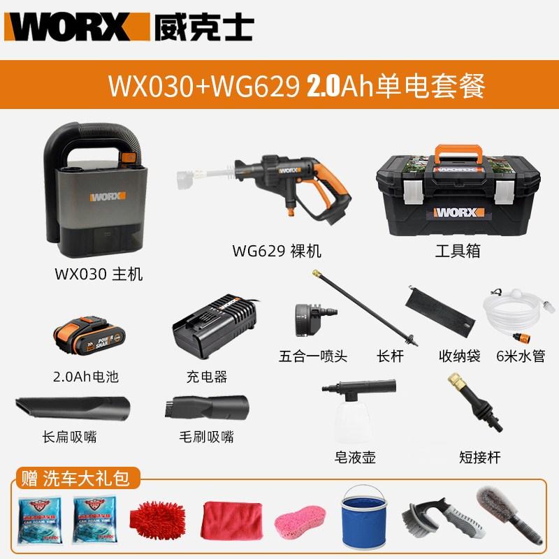 세척기 WORX세차기 매직 고압 가정용전 오토 차량용 무선 펌프 리튬 휴대용 충전식 물총, T07-WX030+WG629 2.0Ah싱글전기 세트