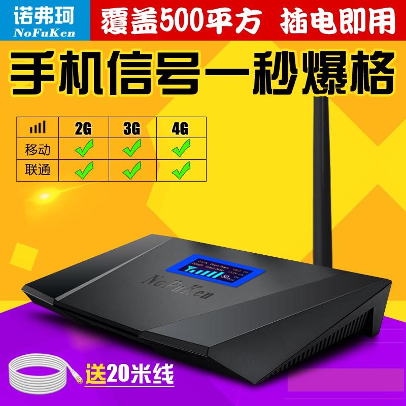 와이파이증폭기 이동 핸드폰 신호 업그레이드 기연결 접기 4G통화 전화 보강 가정용 증폭기 20미터, 기본