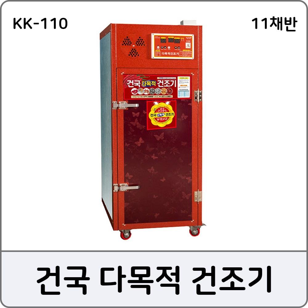 국산 고추건조기 KK-110 건국 식품 고추 건조기, 단일상품