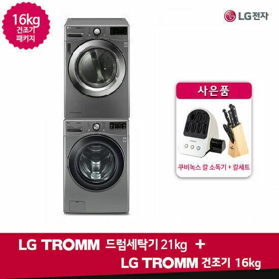 LG 건조기16kg[RH16VNA]+드럼세탁기21kg[F21VDD]+칼소독기, 단품