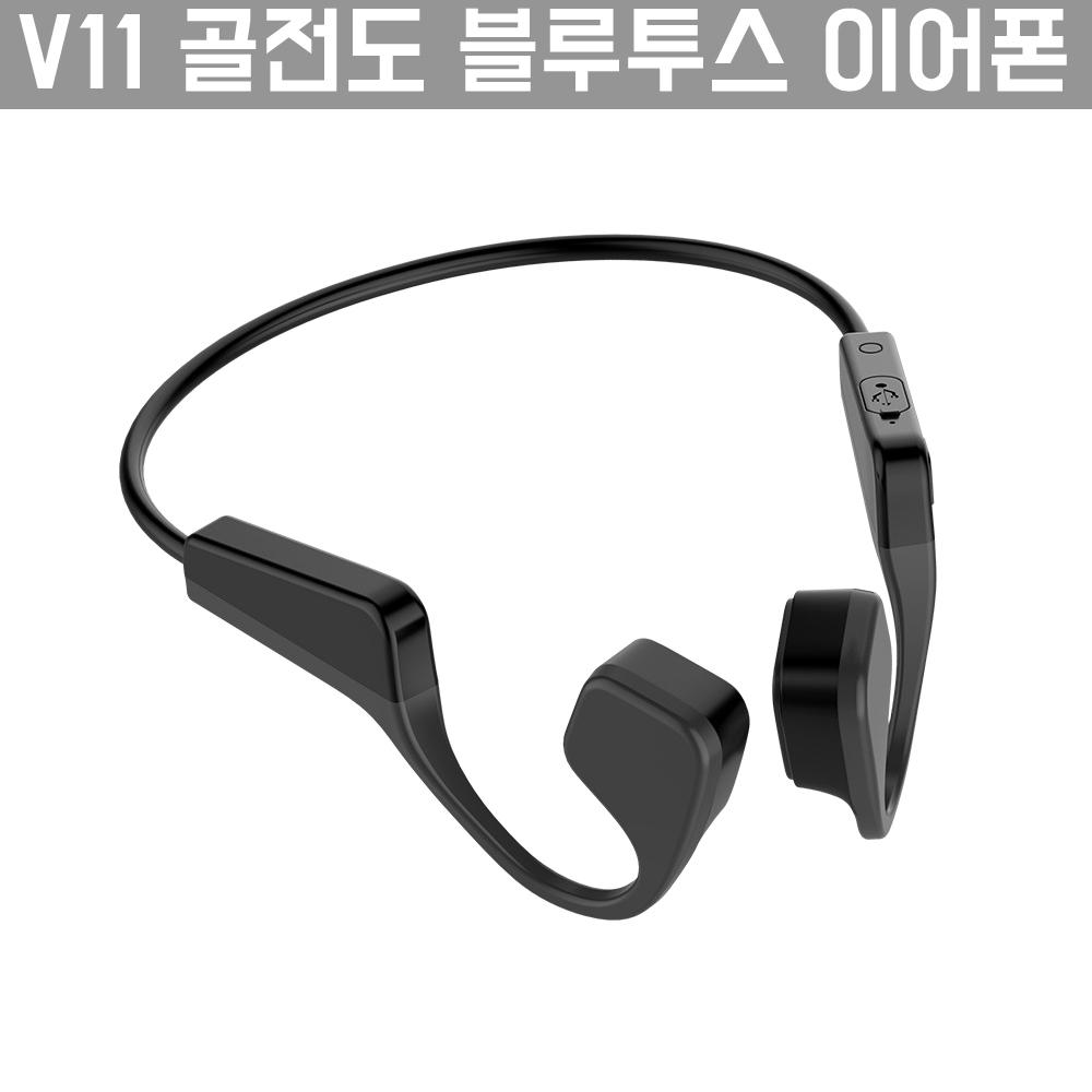 V11골전도블루투스5.0이어폰 무료배송, 블랙