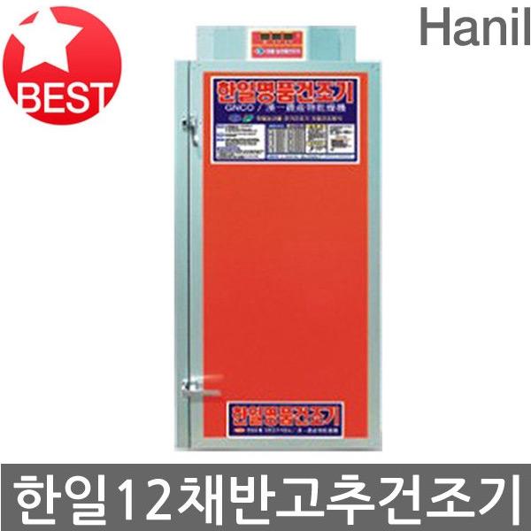 한일 명품 농수산물 고추 다목적 건조기 HJ120