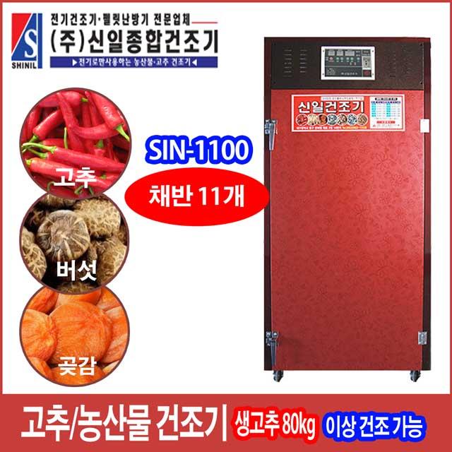 SIN-1100 (주)신일종합건조기 고추건조기 농산물건조기 채반11개 식품건조기