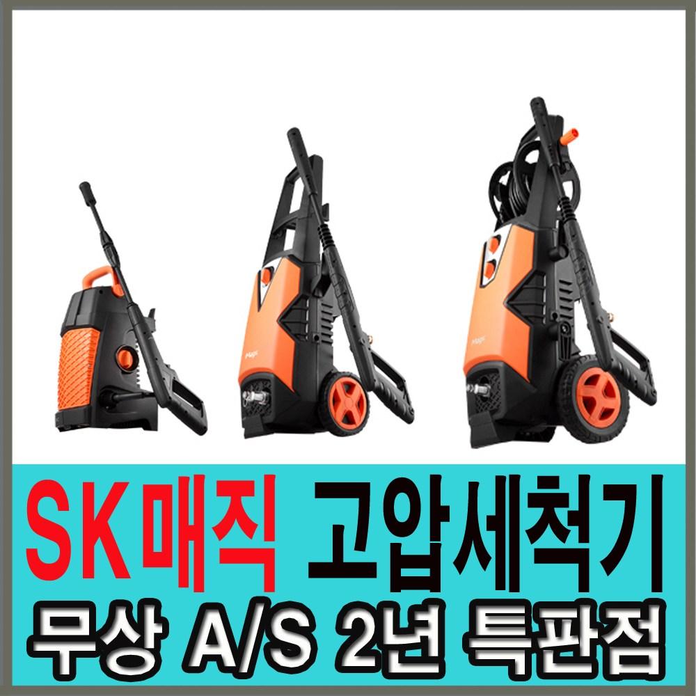 SK매직 고압세척기 세차 자흡식 무상A/S 2년, 1. 고압세척기 CVL-H100B